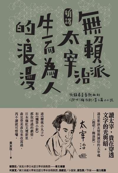 新譯無賴派太宰治生而為人的浪漫:收錄最青春熱血的<跑吧!梅洛斯>等6篇小小說