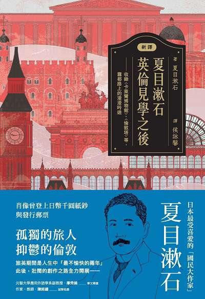 新譯夏目漱石:英倫見學之後:收錄<卡萊爾博物館>、<倫敦塔>等, 霧都路上的漫漫吟遊