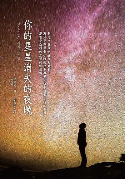 你的星星消失的夜晚