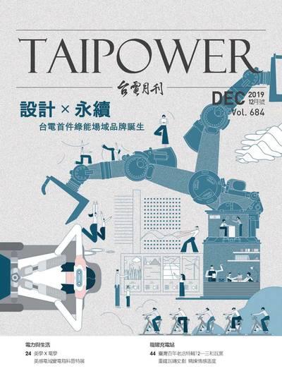 台電月刊 [第684期]:設計X永續 台電首件綠能場域品牌誕生