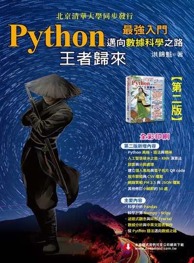 Python最強入門:邁向數據科學之路--王者歸來