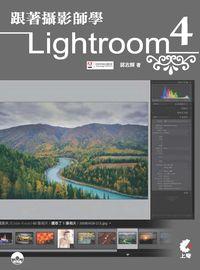 跟著攝影師學Lightroom 4