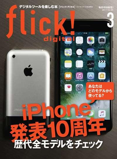 flick! digital [2017 March vol.65]:iPhone発表10周年 歴代全モデルをチェック