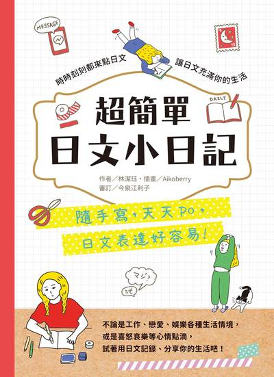 超簡單日文小日記:隨手寫, 天天po, 日文表達好容易!