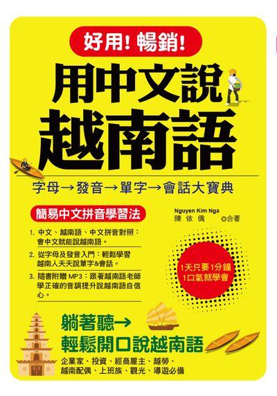 好用!暢銷!用中文說越南語 [有聲書]:字母→發音→單字→會話大寶典