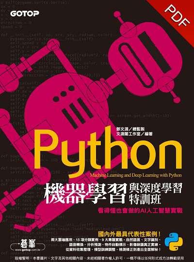 Python機器學習與深度學習特訓班:看得懂也會做的AI人工智慧實戰