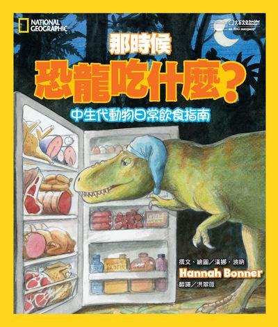 那時候恐龍吃什麼?:中生代動物日常飲食指南