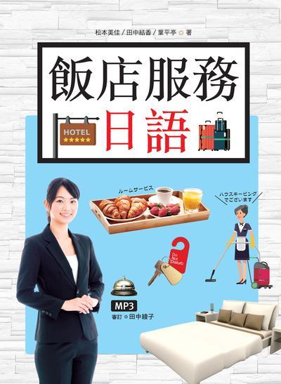 飯店服務日語 [有聲書]