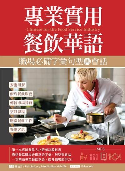 專業實用餐飲華語 [有聲書]:職場必備字彙句型與會話