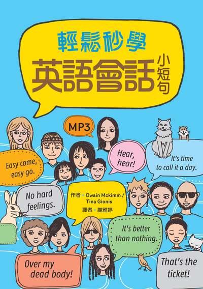 輕鬆秒學英語會話小短句 [有聲書]