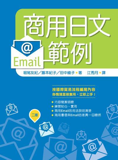 商用日文Email範例