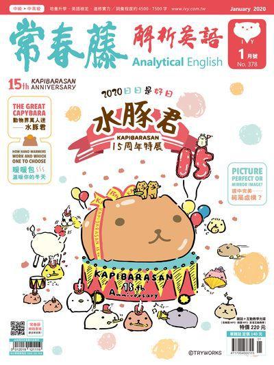 常春藤解析英語雜誌 [第378期] [有聲書]:水豚君15周年特展
