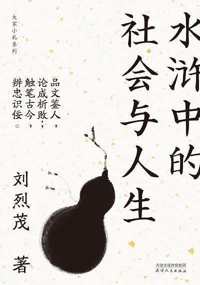 水滸中的社會與人生