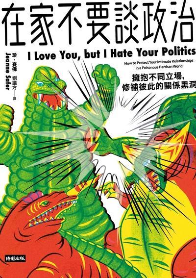 在家不要談政治:擁抱不同立場, 修補彼此的關係黑洞