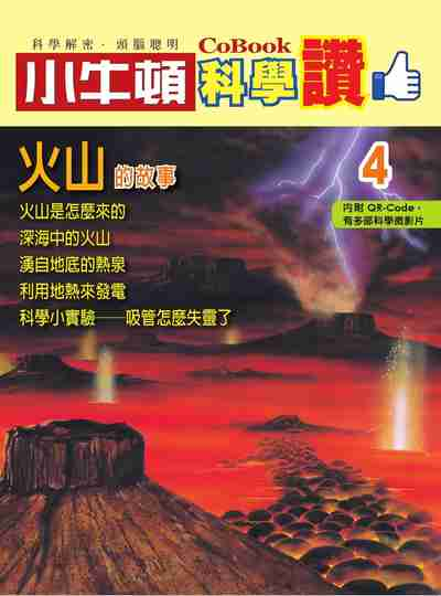 火山的故事 [有聲書]