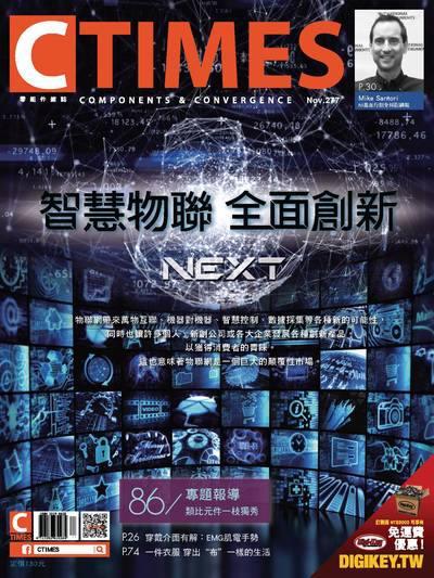 CTIMES 零組件雜誌 [Nov.277]:智慧物聯 全面創新