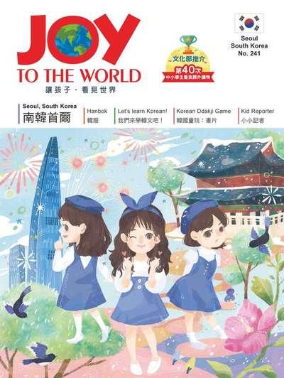 Joy to the World佳音英語世界雜誌 [第241期] [有聲書]:南韓首爾