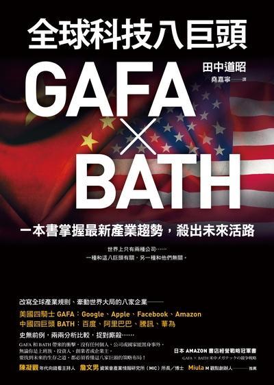 全球科技八巨頭GAFAxBATH:一本書掌握最新產業趨勢, 殺出未來活路