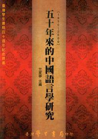 五十年來的中國語言學研究