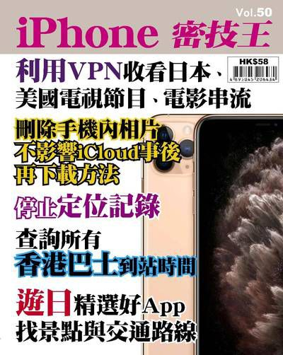 iPhone 密技王 [第50期]:利用VPN收看日本、美國電視節目、電影串流