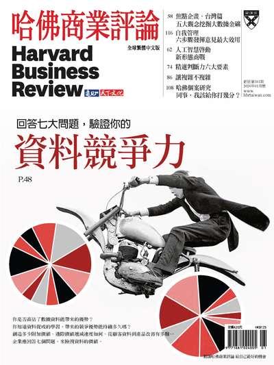 哈佛商業評論 [第161期]:回答七大問題, 驗證你的資料競爭力