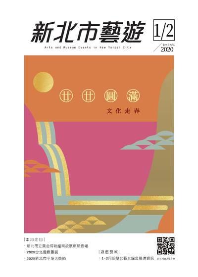 新北市藝遊 [2020年01-02月號]:廿廿圓滿 文化走春