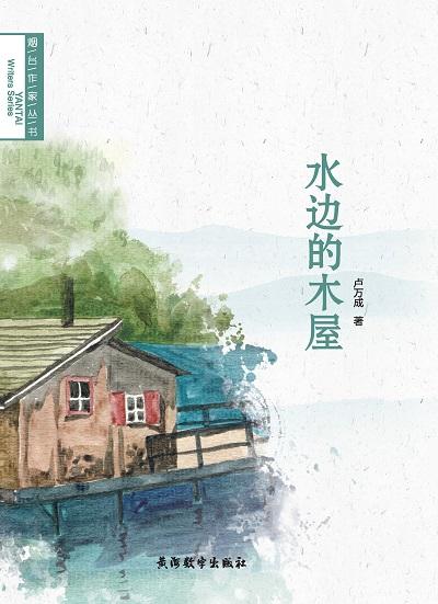 水邊的木屋