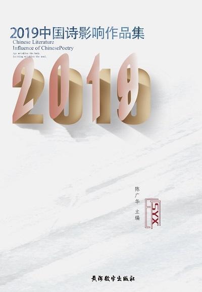 2019中國詩影響作品集