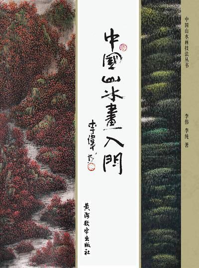 中國山水畫入門