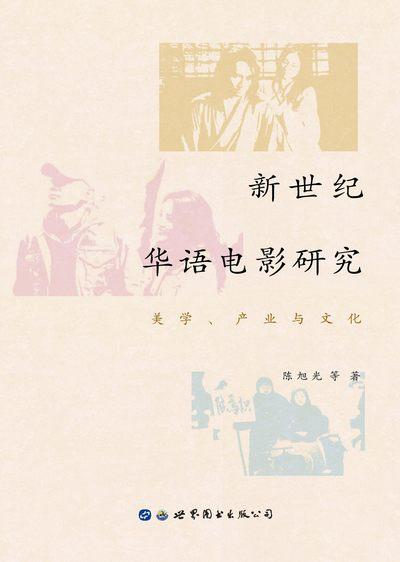新世紀華語電影研究:美學、產業與文化