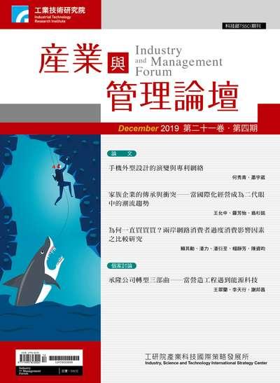 產業與管理論壇 [第21卷第4期]