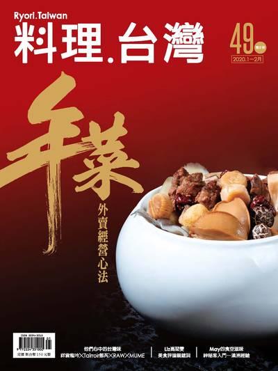 料理.台灣 [第49期]:年菜 外賣經營心法