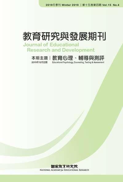 教育研究與發展期刊 [第十五卷第四期]:教育心理、輔導與測評