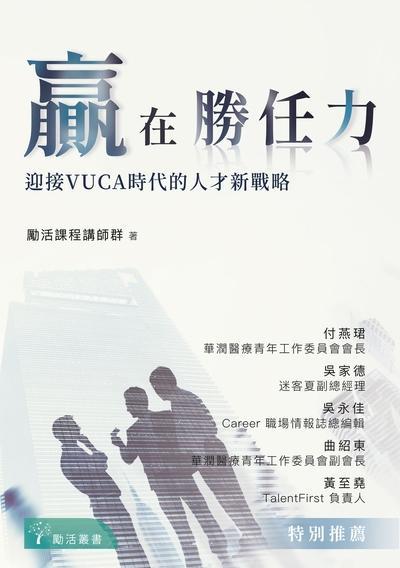 贏在勝任力:迎接VUCA時代的人才新戰略