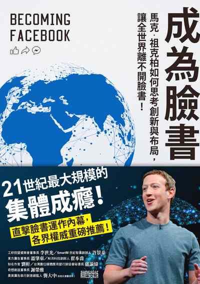 成為臉書:馬克.祖克柏如何思考創新與布局, 讓全世界離不開臉書