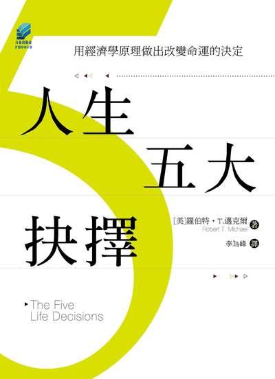 人生五大抉擇:用經濟學原理做出改變命運的決定
