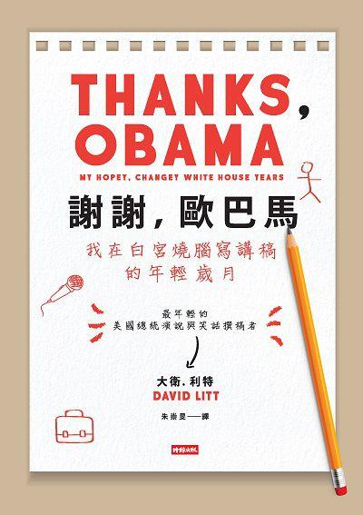 謝謝, 歐巴馬