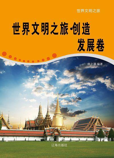 世界文明之旅, 創造發展卷