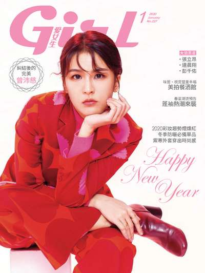 Girl愛女生 [第227期]:Happy New Year