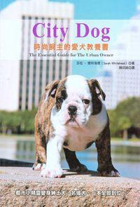 City dog:時尚飼主的愛犬教養書
