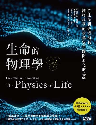 生命的物理學:從生命到經濟消長, 讓物理學的建構定律解開演化的祕密