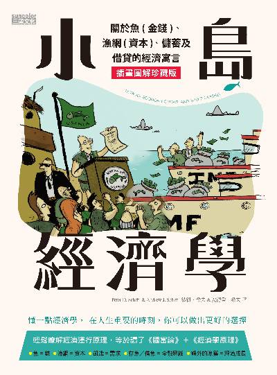 小島經濟學:關於魚(金錢)、漁網(資本)、儲蓄及借貸的經濟寓言(經典插畫圖解版)