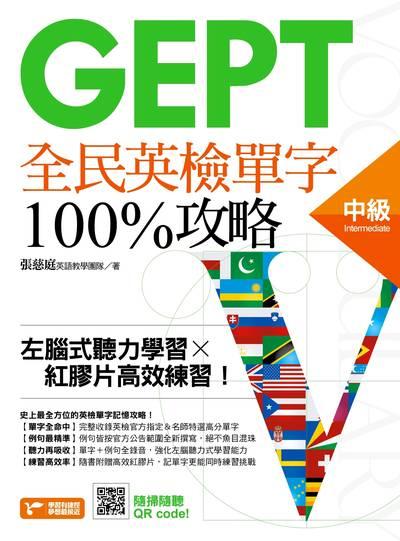 GEPT全民英檢中級單字100%攻略 [有聲書]:左腦式聽力學習x紅膠片高效練習!