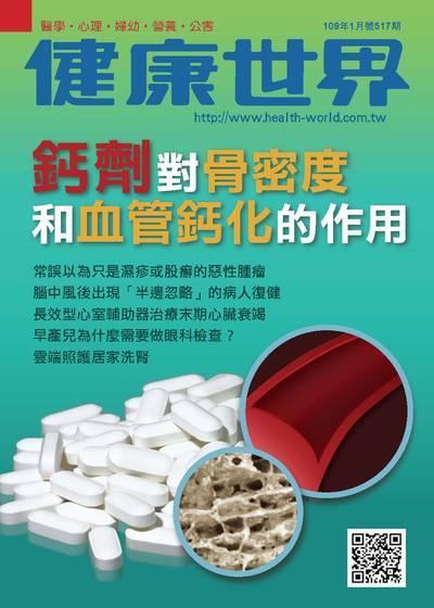 健康世界 [第517期]:鈣劑對骨密度和血管鈣化的作用