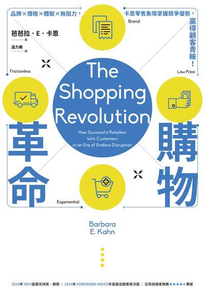 購物革命:品牌x價格x體驗x無阻力, 卡恩零售象限掌握競爭優勢, 贏得顧客青睞!