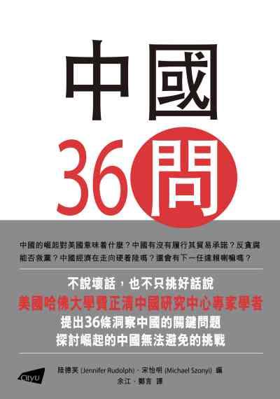 中國36問:對一個崛起大國的洞察
