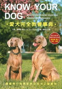 Know your dog:愛犬完全教養事典 = Know your dog : understand how your dog thinks and behaves