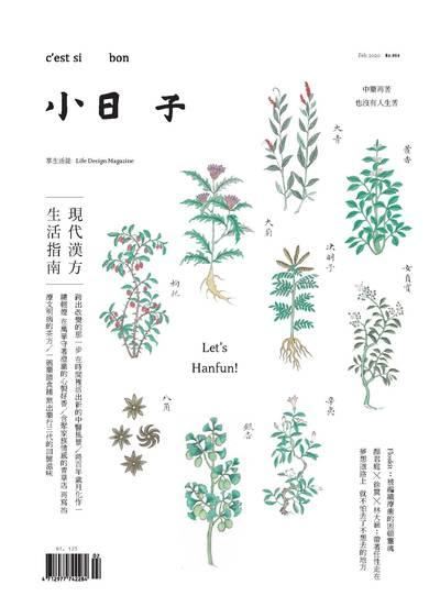 小日子享生活誌 [第94期]:Let