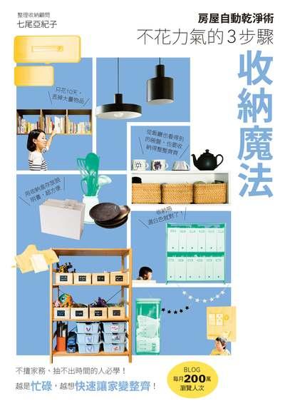 房屋自動乾淨術:不花力氣的3步驟收納魔法
