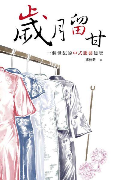 歲月留甘:一個世紀的中式服裝便覽